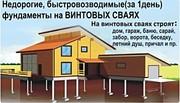 Фундамент на сваях,  Срубы. Бобруйск - foto 2