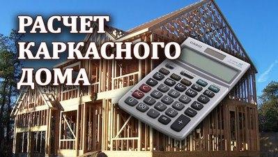 Бесплатный расчет каркасного дома в Бобруйске - main